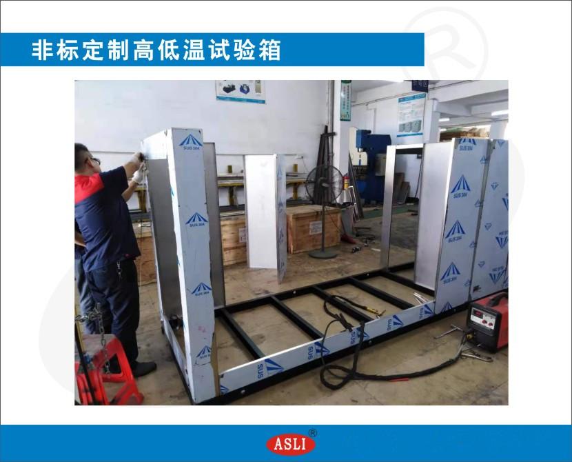 非标定制的高低温老化试验箱焊接中