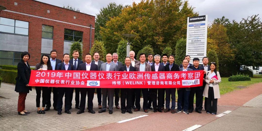 2019年中國儀器儀表行業歐洲傳感器商務考察記事(二)