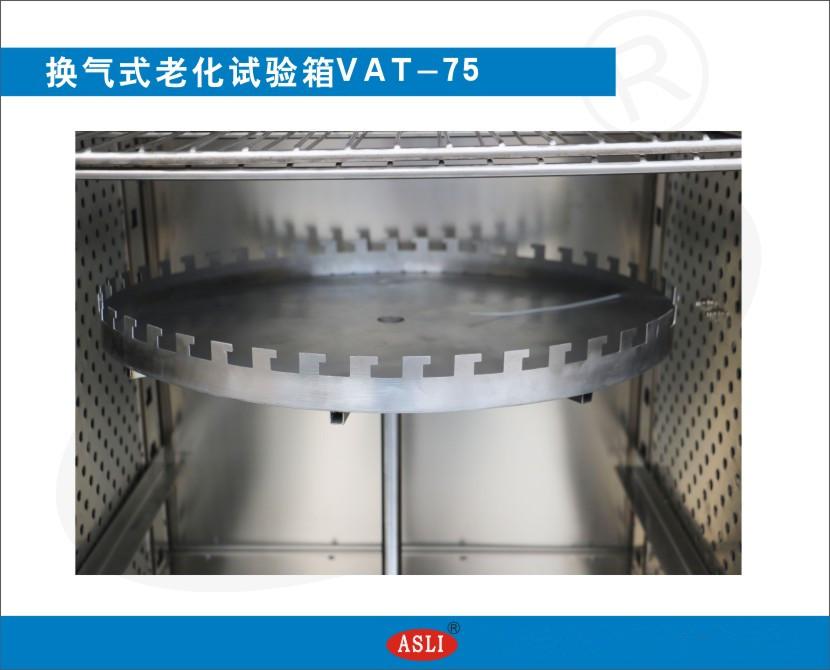 VAT-75换气式老化试验箱转盘
