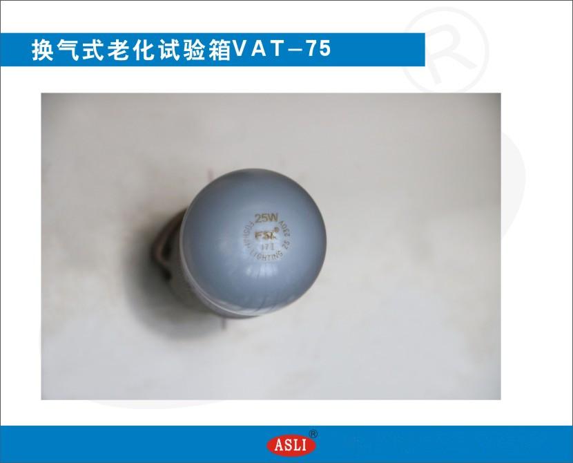 VAT-75换气式老化试验箱