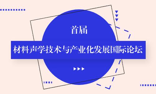 首届材料声学技术与产业化发展国际论坛在南京