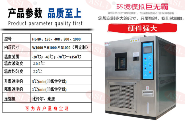 高低温测试箱
