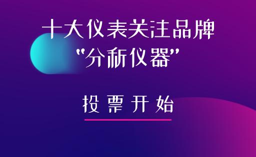"""2019年""""十大仪表关注品牌""""分析仪器投票入口已"""