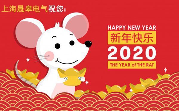 上海晟皋电气关于2020元旦放假安排的通知
