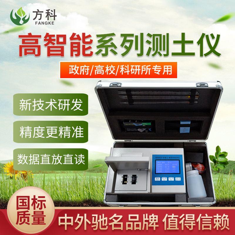 高智能土壤养分检测仪