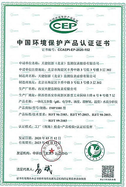 天健產品 五參數取環保認證,實力捍衛水源地安全