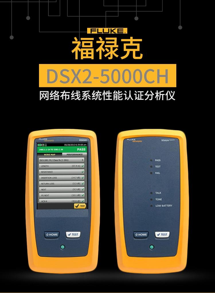 福禄克Fluke DSX-5000综合布线测试仪