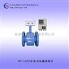 流量计分体式电磁生产厂家批发现货供应