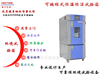 SMD-150PF皓天150L高低溫交變濕熱循環環境檢測試驗箱