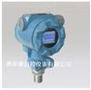 FXAO-3051壓力變送器吉安-廠家直銷-壓力變送器