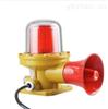 BDJ-02BDJ-02一体化防爆声光报警器专用